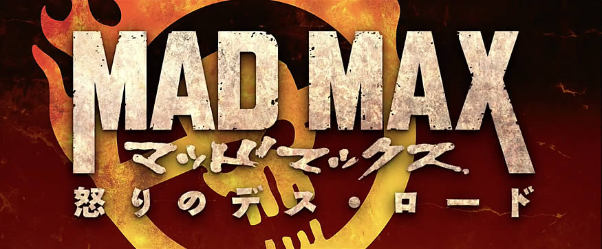 Trailer japonés de Mad Max Fury