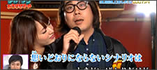 Karaoke paja