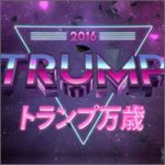 kawaii-donald-trump200