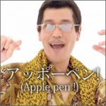 apple-pen200