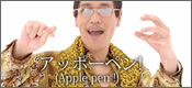 apple-pen-t